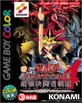 Yu-Gi-Oh! Duel Monsters IV- Yugi Deck