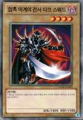 DarkBlade-YSD6-KR-C-UE