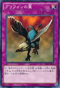 GryphonWing-AT09-JP-C
