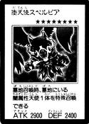 DarklordSuperbia-JP-Manga-GX