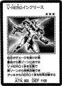 VisionHEROIncrease-JP-Manga-GX