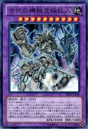 UltimateAncientGearGolem-DE02-JP-R