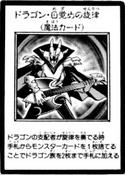 TheMelodyofAwakeningDragon-JP-Manga-R