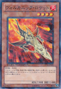 VolcanicRocket-DT10-JP-DNPR-DT