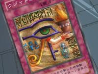 EyeofUjat-JP-Anime-DM