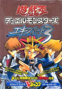 EX3-GameGuide2-JP