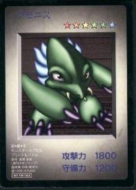 Demonis-G1-JP-HFR