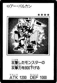 RoarVulcan-JP-Manga-5D