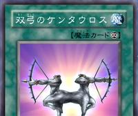TwinBowCentaur-JP-Anime-DM