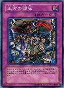RoyalOppression-PC5-JP-C