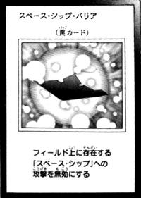 SpaceshipBarrier-JP-Manga-ZX