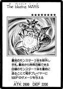 TheBlazingMars-JP-Manga-GX