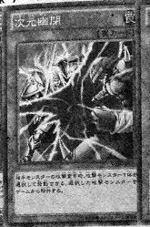 DimensionalPrison-JP-Manga-DZ