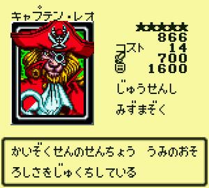 CaptainLeo-DM4-JP-VG