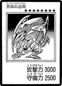 BlueEyesWhiteDragon-JP-Manga-DM