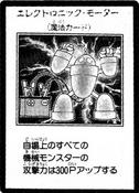 ElectronicMotor-JP-Manga-GX