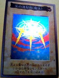 SwordsofRevealingLightBAN1-JP-SR