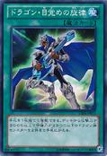 TheMelodyofAwakeningDragon-GS06-JP-C