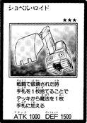Shovelroid-JP-Manga-GX