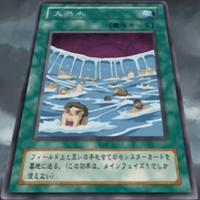 GiantFlood-JP-Anime-DM
