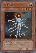 HeliosThePrimordialSun-E06-JP-UR