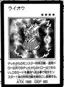 ThunderKingRaiOh-JP-Manga-GX