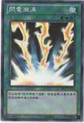 LightningVortex-SP01-TC-SR