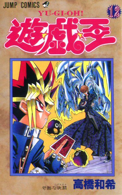 Yu-Gi-Oh! Main Characters / Characters - TV Tropes
