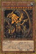 TheWingedDragonofRa-MB01-JP-MLGR