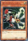 TheCalculator-VS15-JP-C