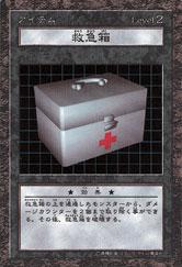 MedicalAidKitB1-DDM-JP