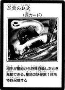 VindictiveSpirits-JP-Manga-GX