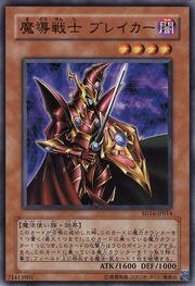 BreakertheMagicalWarrior-SD16-JP-C