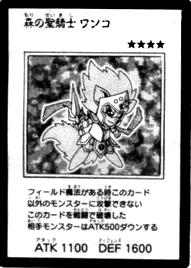 WonkoNobleKnightoftheForest-JP-Manga-5D