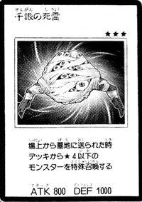 ThousandEyedGhost-JP-Manga-GX