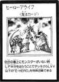 AHeroLives-JP-Manga-GX.png