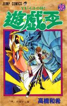 YugiohOriginalManga-VOL26-JP2