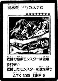 DragonecroNethersoulDragon-JP-Manga-5D