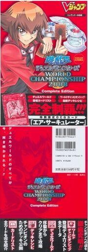 WC08-GameGuide-JP