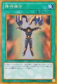 MindControl-GP16-JP-GUR
