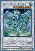 StardustDragon-TRC1-JP-EScR