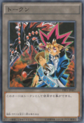 Token-PREV-JP-C-YugiMutoGandoratheDragonofDestruction