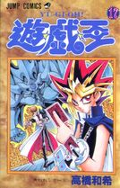 YugiohOriginalManga-VOL17-JP