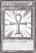 MonsterReborn-JP-Manga-DZ