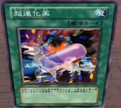 UltraEvolutionPill-JP-Anime-DM