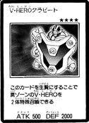 VisionHEROGravito-JP-Manga-GX