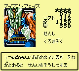 IronFace-DM4-JP-VG