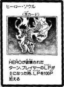 HeroSoul-JP-Manga-GX