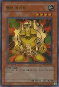 YellowGadget-PP01-KR-UR-1E