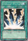 LightningVortex-SD11-JP-C